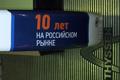 Реклама на поручнях эскалаторов ТЦ Охотный ряд