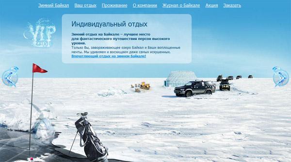 Скриншот сайта vipzima.ru