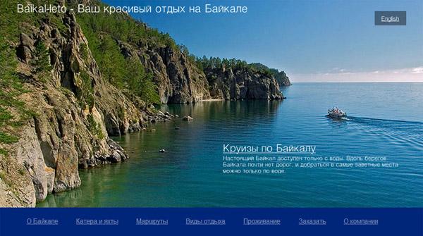 Скриншот сайта baikal-leto.ru