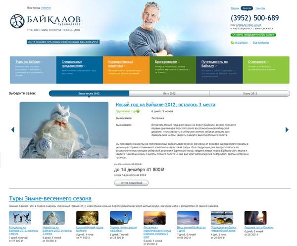 Сайт Байкалов.ру