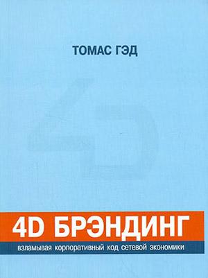 Книга «4D-брендинг» Томаса Гэда