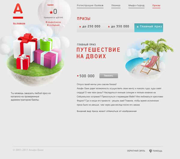 Скриншот сайта Альфа-Банка