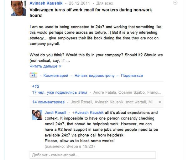 Пост Авинаша Каушика на Google Plus.