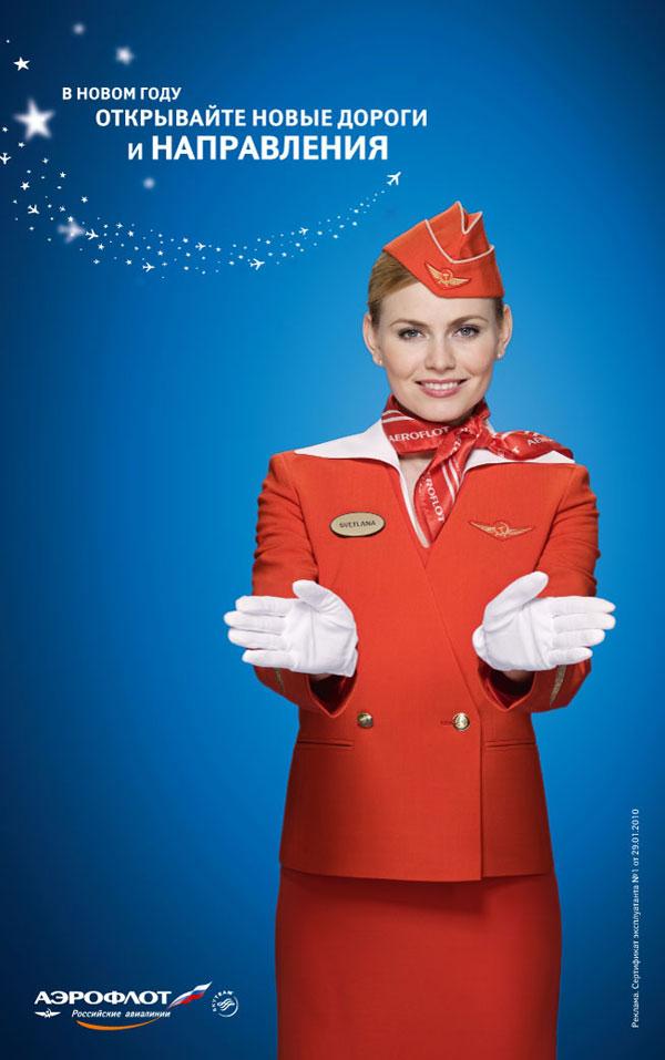 Поздравления авиакомпании 52