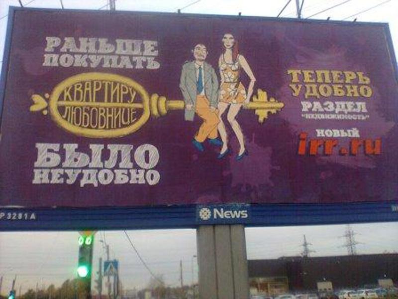 reklama-eroticheskih-tovarov-v-gazete