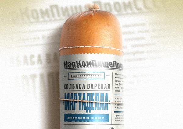 Упаковка продуктов Наркомпищепром