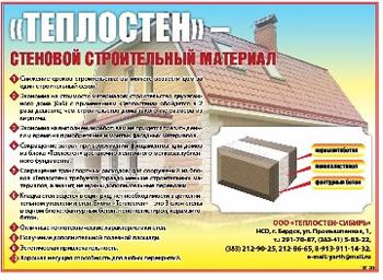Пример рекламы о ремонте
