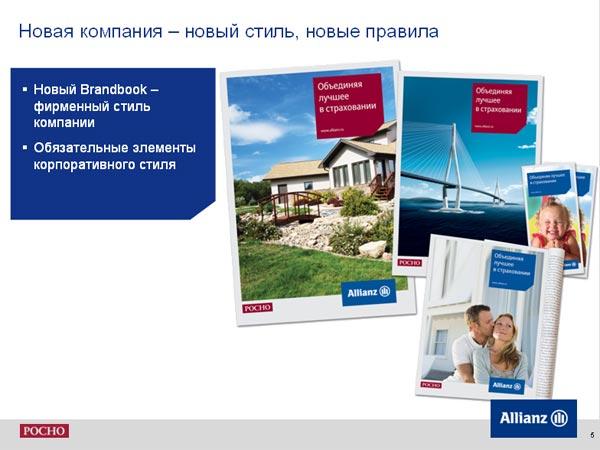 Фирменный стиль Allianz