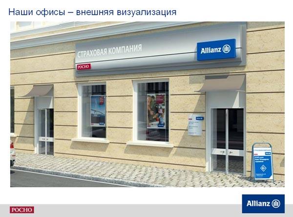 Обновленный офисы Allianz