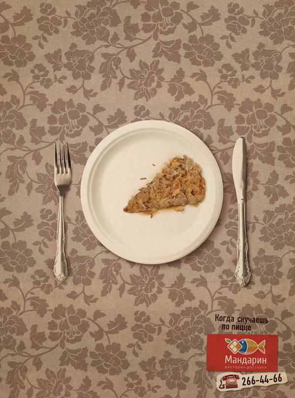 Рекламная кампания службы доставки пиццы