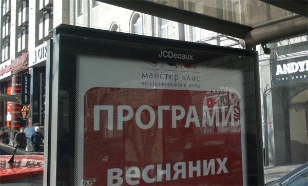 Логотип JCDecaux украсил уличную мебель в столице