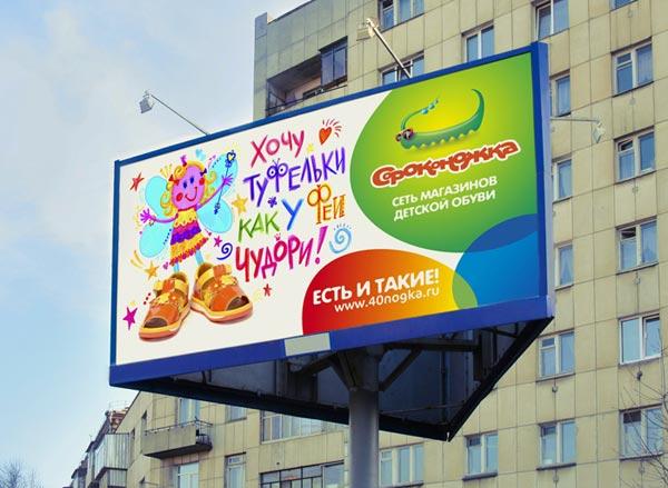 Наружная реклама сети магазинов
