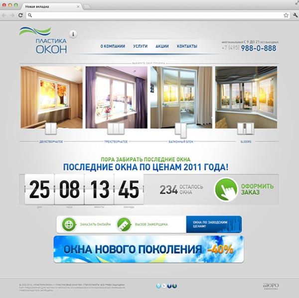 Сайт с адаптивным дизайном от «Бюро Пирогова»