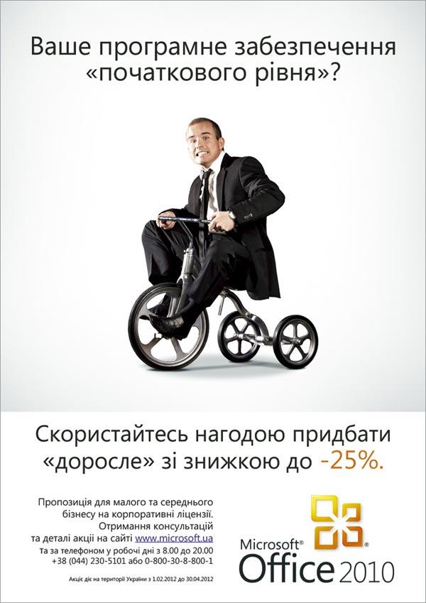 Креатив Microsoft Office