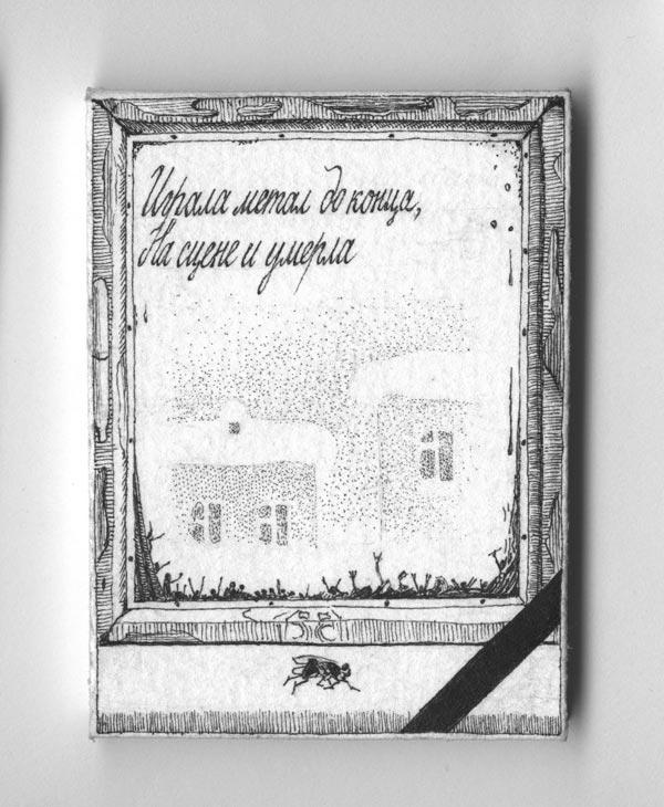 Худграф: книга живая и мертвая