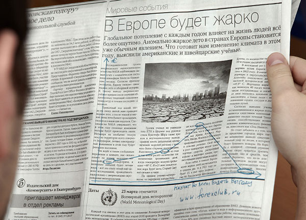 «Восход» вовлек «КоммерсантЪ» в рекламную кампанию Forex Club