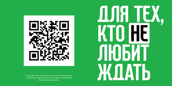 Рекламная кампания для 4G-интернета от «МегаФона»
