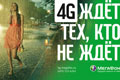 """МегаФон"" и Instinct предложили трендсеттерам 4G"