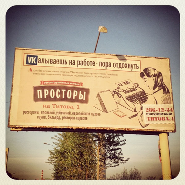 Рекламная кампания ресторана «ПРОСТОРЫ»