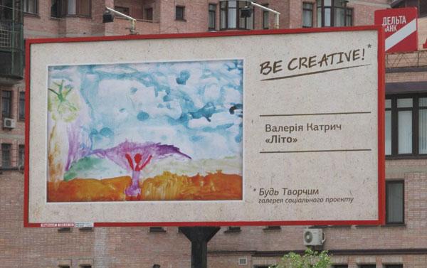Победители конкурса BeCreative