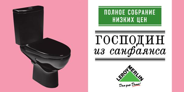Рекламная кампания «Полное собрание низких цен» Leroy Merlin