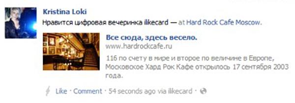 Цифровые вечеринки Hard Rock Cafe