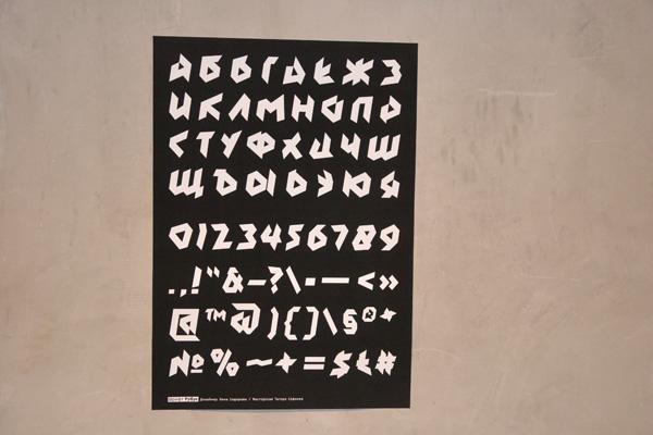 Мастерская Тагира Сафаева. Фрагмент инсталляции