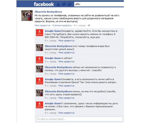 Негатив в социальных медиа - головная боль и благо