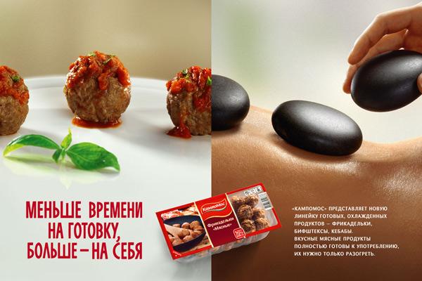 Готовые продукты «КампоМос» делают женщин красивее