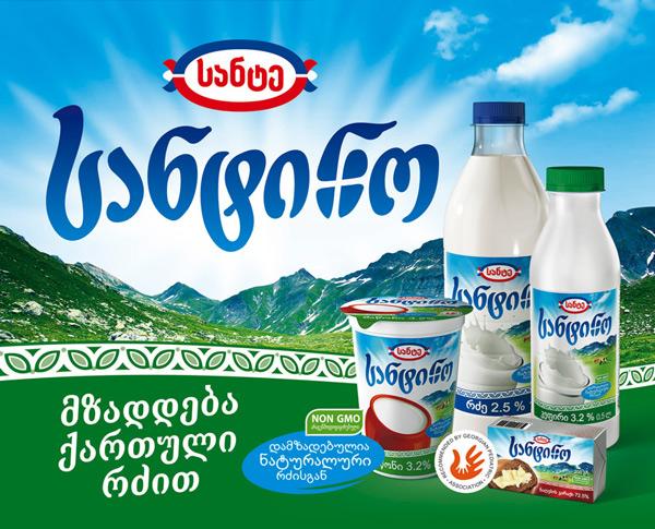 Комплексный ребрендинг для грузинского производителя молочной продукции Sante GMT
