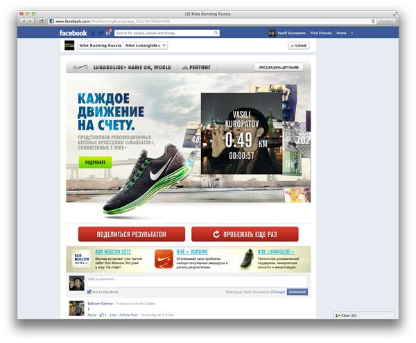 Пальчиковый забег Nike