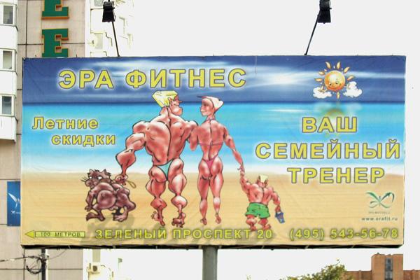 Реклама фитнес клуба
