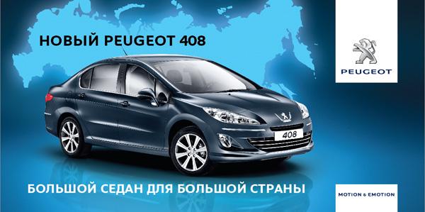 Олег и Родион Газмановы представили Peugeot 408