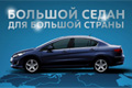 Олег и Родион Газмановы представили Peugeot 408