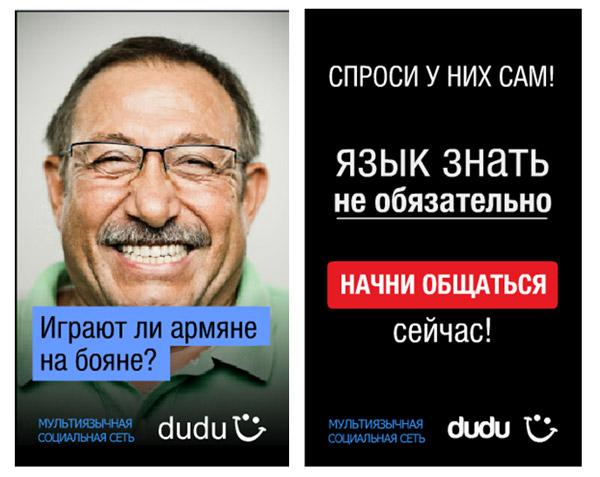 Кейс продвижения dudu.com