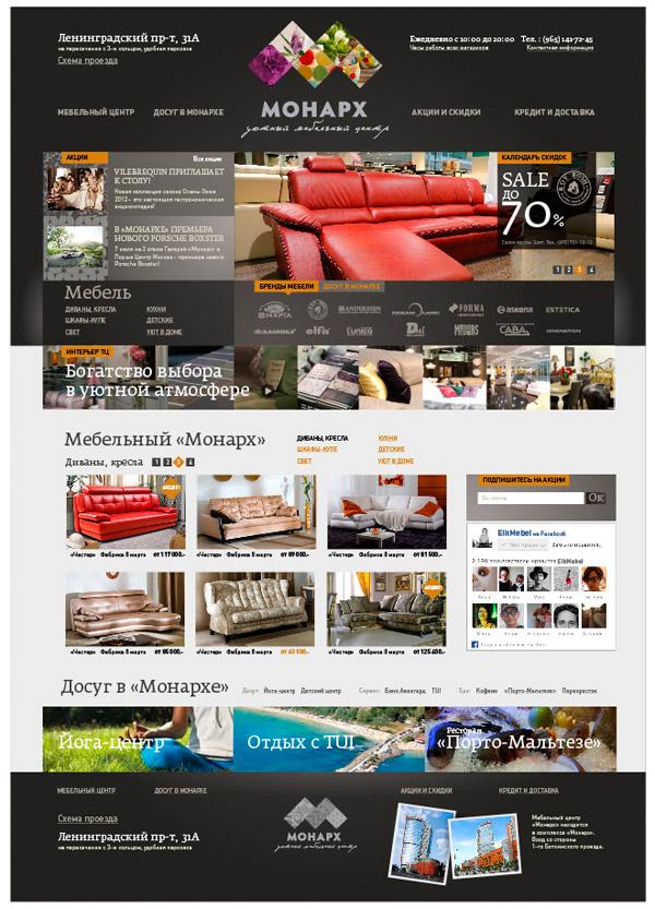 Кендиз сшил мебельному центру уютный бренд