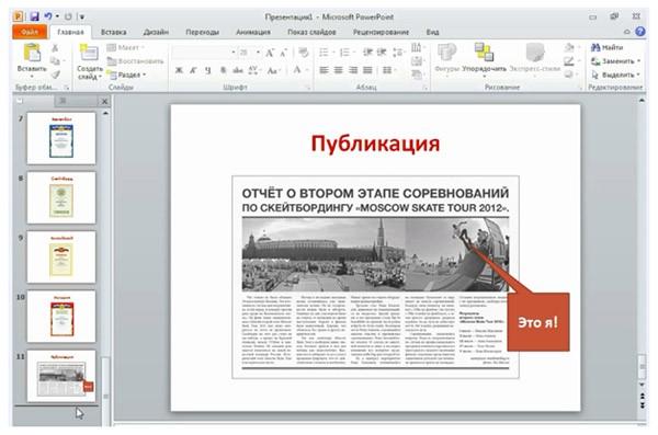 Microsoft проводит конкурс совместно с сетью Дневник.ру