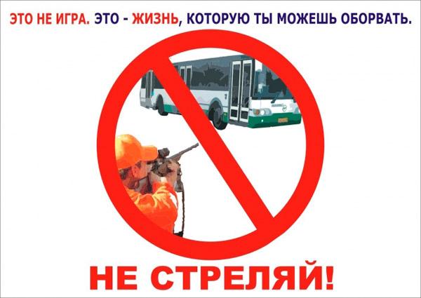 Социальная реклама в Петербурге скучная и даже опасная