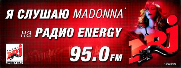 Радио ENERGY проводит масштабную Indoor-кампанию
