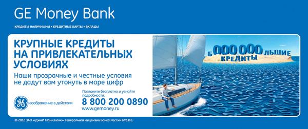 ДжиИ Мани Банк запускает новую креативную кампанию
