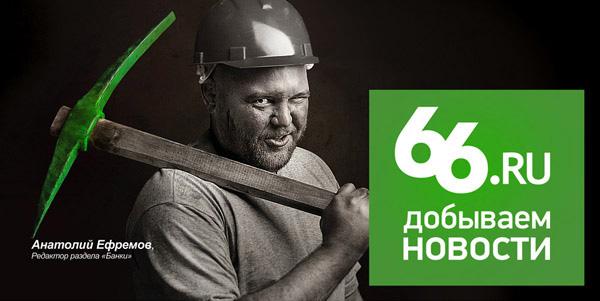 Реклама портала 66.ru