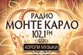 Рекламная кампания Радио Монте-Карло: короли музыки