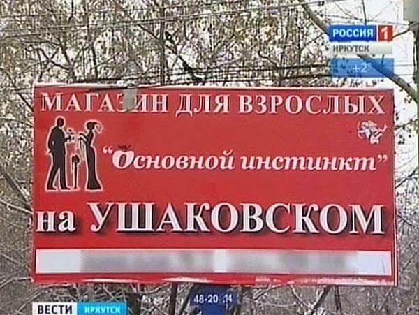 О проекте EDU-Inform образование. Иркутских родителей возмущает реклама ин