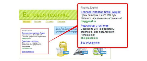 Контекстная реклама. Выбираем между Яндекс.Директ и Google Adwords