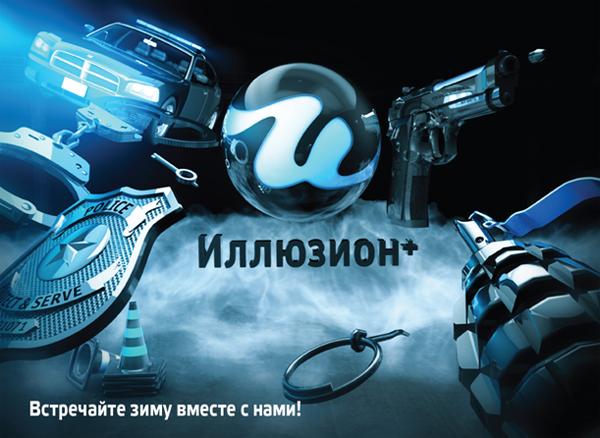 Ребрендинг телеканала «Иллюзион+»