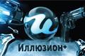 """Ребрендинг телеканала """"Иллюзион+"""""""