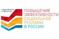 """Конференция """"Повышение эффективности социальной рекламы в России"""""""