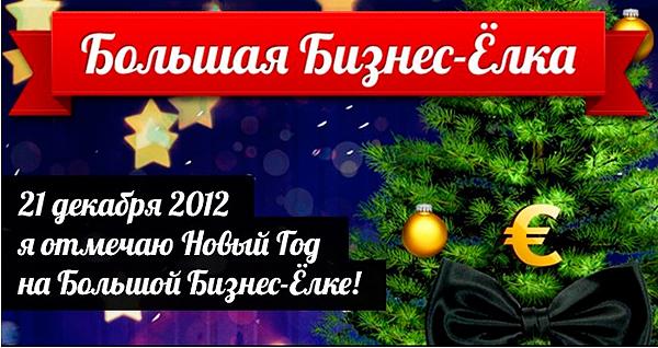Большая Бизнес Ёлка 2012: отметьте Новый год со своими!