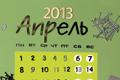 """Вдохновляющий календарь """"Экодолье"""""""