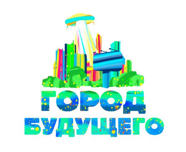 В рамках проекта город будущего на